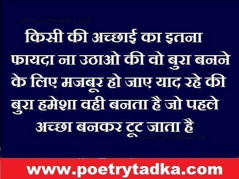 zindagi status in hindi for whatsapp