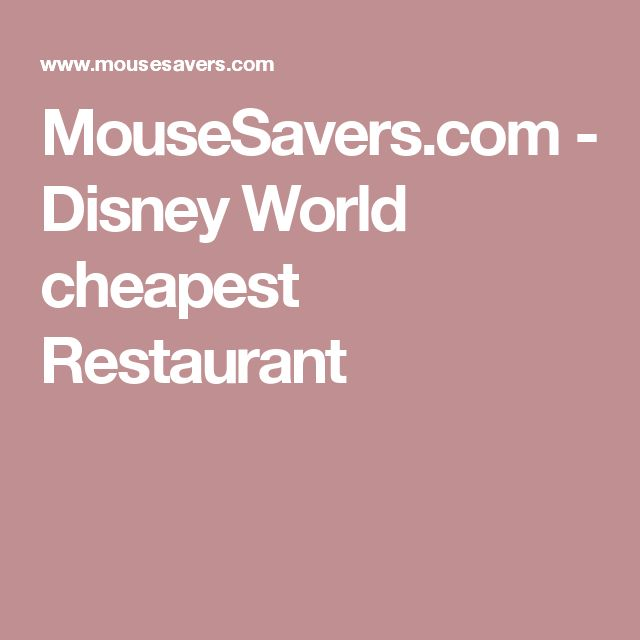 MouseSavers.com - Disney World cheapest Restaurant