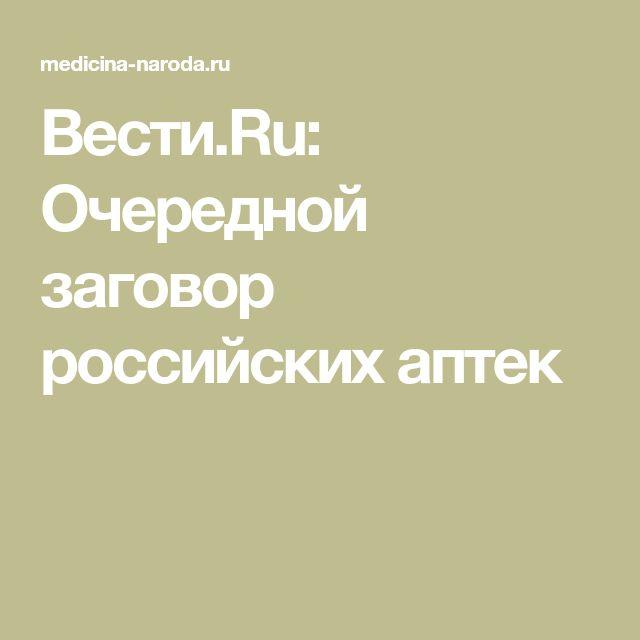 Вести.Ru: Очередной заговор российских аптек