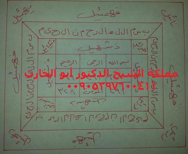 اقوى تحصين يستعمل قبل اي عمل روحاني Arabic Books Islamic Dua Allah