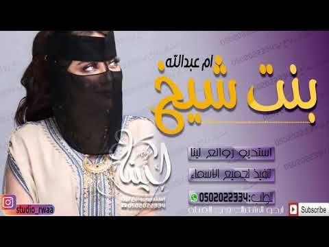 شيله رقص حماس 2020 بنت الشيوخ مدح قوي باسم ام عبدالله Movie Posters Poster