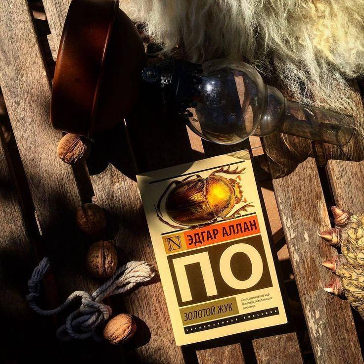 """117 отметок «Нравится», 3 комментариев — Книги 📚 (@my_books_choice) в Instagram: «Благодарим @annas_book_space за необыкновенно интересный отзыв! 📕[Эдгар Аллан По """"Золотой жук""""…»"""