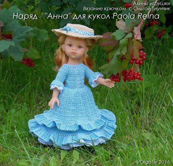 Товары Алины игрушки - вязание для кукол – 13 товаров
