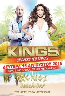Agrios Nights 2016