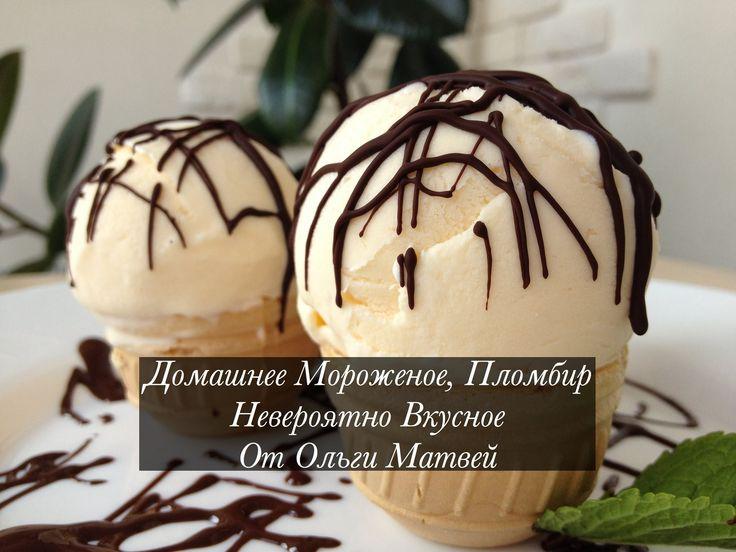 Мороженое, Настоящий Пломбир в Домашних Условиях   Homemade Ice Cream, E...