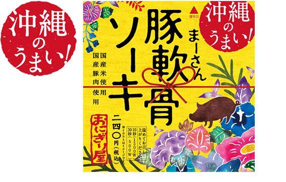 第19弾 沖縄のうまい!まーさん豚軟骨ソーキ 240円(税込)