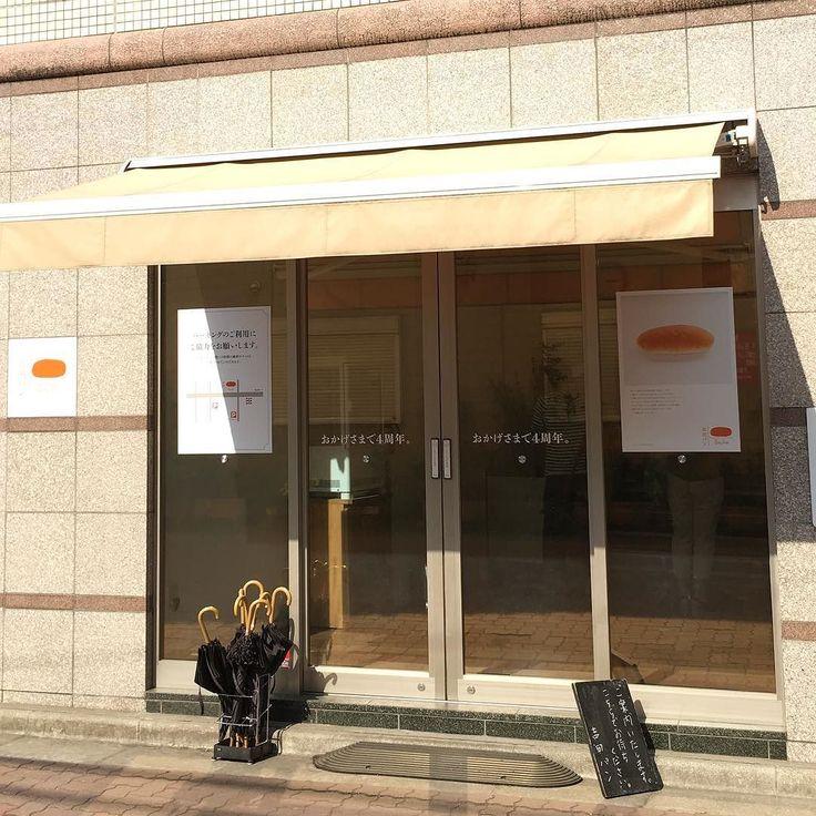 吉田パン コッペパン専門店粒ピーナツタマゴカレーの3点を購入 #吉田パン #コッペパン #パン #亀有