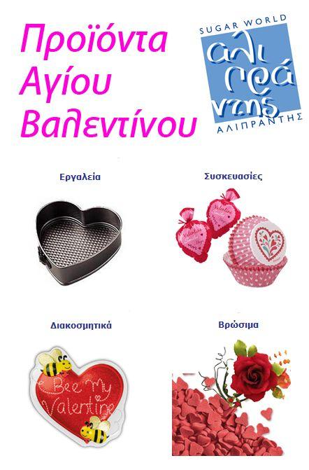 Προϊόντα Αγίου Βαλεντίνου από την Sugarworld Αλιπράντης