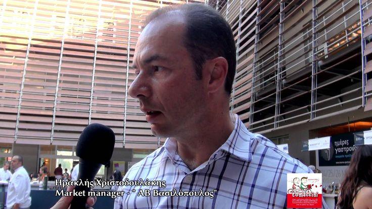 """Ο κ. ΗΡΑΚΛΗΣ ΧΡΙΣΤΟΔΟΥΛΑΚΗΣ -- Market Manager (Φρέσκα και Κατεψυγμένα Φρούτα &Λαχανικά ) του ΑΒ ΒΑΣΙΛΟΠΟΥΛΟΣ μιλά για το """"TOMACCINI"""", τη ΣΥΜΒΟΛΑΙΑΚΗ ΓΕΩΡΓΙΑ,..."""