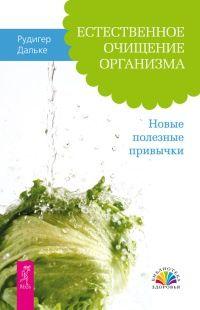 Книга Естественное очищение организма. Новые полезные привычки