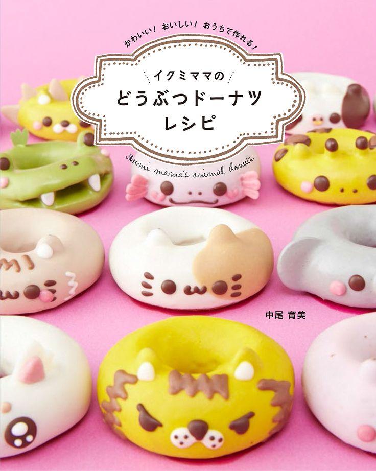 Amazon.co.jp| イクミママのどうぶつドーナツレシピ| 中尾 育美| KADOKAWA/中経出版| 本| デザート・スイーツ
