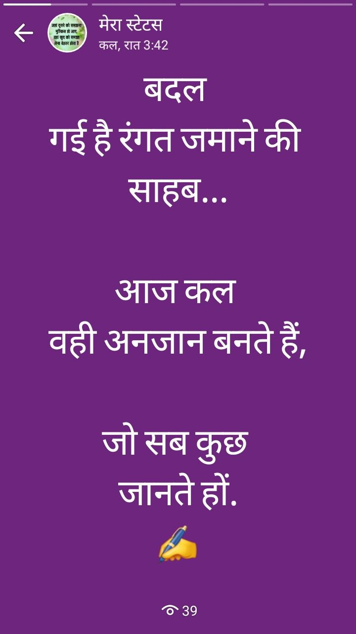 Pin By Rakesh On Deep Thoughts In 2020 Deep Thoughts Status Hindi Thoughts
