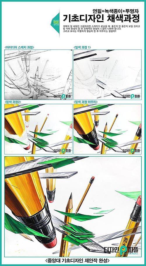 중앙대 기초디자인 제안작 - 강남 피플미술학원 #기초디자인#화면구성#중앙대#조형