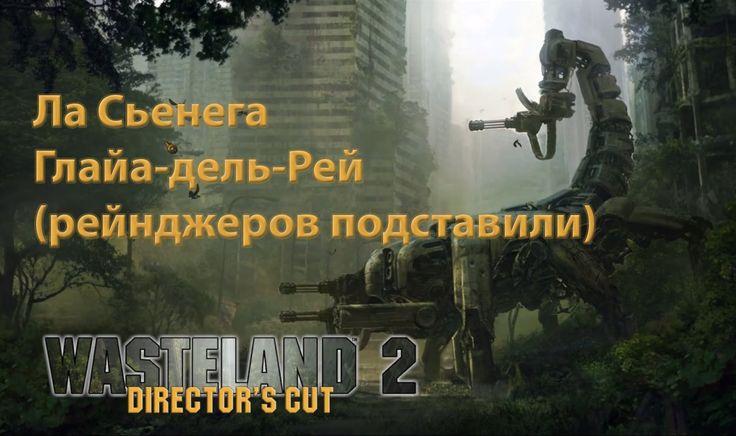 """Wasteland 2: Director's Cut 1080p60 """"Ла Сьенега"""" """"Глайа-дель-Рей"""""""