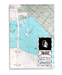廃版海図で手紙を書こう  海図レターパッド