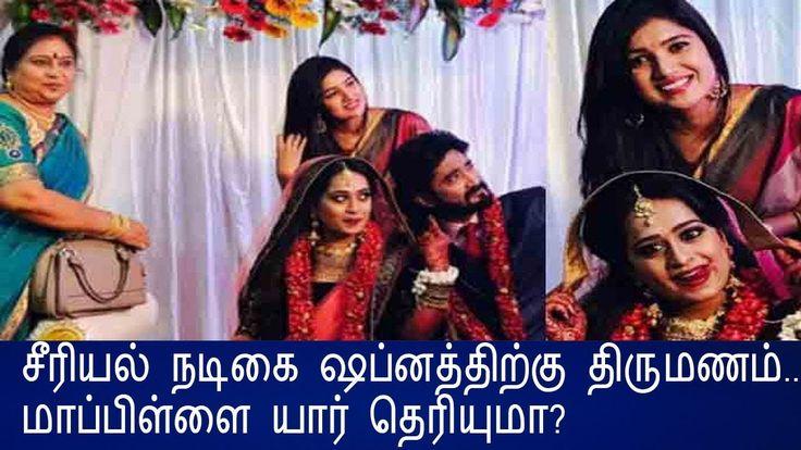 சீரியல் நடிகை ஷப்னத்திற்கு திருமணம்   மாப்பிள்ளை யார் தெரியுமா  Latest News In Tamil , Breaking Newstoday morning, puthiya thalaimurai, tamil live news, relationship, couple, latest, tamil short film 2017, yoyo news, yoyo tv tamil news, latest tamil ... Check more at http://tamil.swengen.com/%e0%ae%9a%e0%af%80%e0%ae%b0%e0%ae%bf%e0%ae%af%e0%ae%b2%e0%af%8d-%e0%ae%a8%e0%ae%9f%e0%ae%bf%e0%ae%95%e0%af%88-%e0%ae%b7%e0%ae%aa%e0%af%8d%e0%ae%a9%e0%ae%a4%e0%af%8d%e0%ae%a4%e0%ae%bf%e0%ae%b1%e0%af%8d/