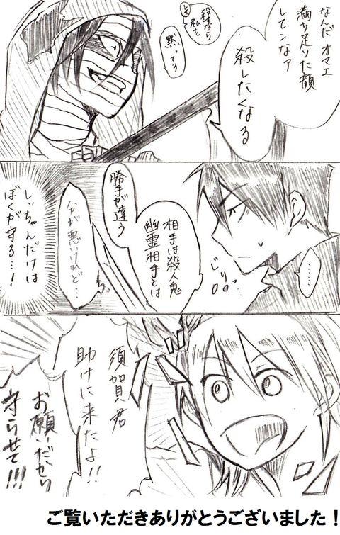 「殺天ログ」/「昆布」の漫画 [pixiv]
