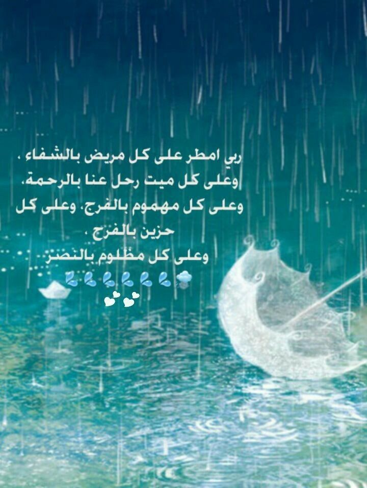 دعاء مطر Islamic Wallpaper Movie Posters Quotes