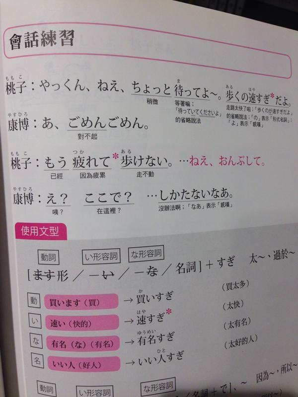 レベル高い(笑)香港に売ってた日本語学習テキストの例文がドラマチックすぎる   COROBUZZ