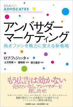 ネスカフェアンバサダーは、もともとはネスレ日本が個人向けに販売していたコーヒーメーカー「バリスタ」を、どうやってオフィスで使ってもらうかというビジネスモデル側の議論から生まれたものだ。 個人向けのプリンターと同じビジネスモデルだ。プリンターメーカーは、プリンター本体を安く売り、インクで儲けるいわゆる「カートリッジビジネス」を展開している。 ネスカフェアンバサダーで特徴的なのは、アンバサダーが自分達でバリスタやドルチェグストの掃除やメンテナンス、コーヒーカートリッジの発注をしてくれるという点だ。メーカーや販売員が在庫の確認・拡充などをしなくても、ネスカフェではアンバサダーが積極的に実施してくれるという。つまりネスカフェアンバサダーでは、アンバサダーはクチコミでネスレのファンを増やしてくれる存在というだけではなく、ネスレのスタッフやパートナーとでもいうべき立場で、通常ならネスレ自身が担当する仕事まで代行してくれる存在と言えるのだ。