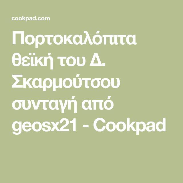 Πορτοκαλόπιτα θεϊκή του Δ. Σκαρμούτσου συνταγή από geosx21 - Cookpad