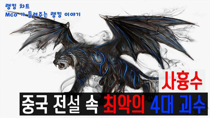 [랭킹 차트] 중국 전설 속 최악의 4대 괴수! '사흉수(四凶獸)' (더빙 Ver.)