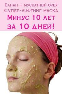 Банан + мускатный орех. Супер-лифтинг маска. Минус 10 лет за 10 дней! #омоложение #лифтинг #маска #лицо #подтяжка #противморщин