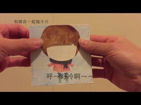和雅菲一起做卡片Craft With Yaffil-小熊毛帽 - YouTube