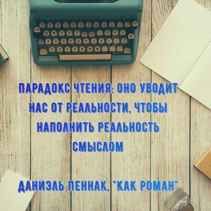 Цитаты. Цитата. Цитаты из книг. Цитаты про книги.