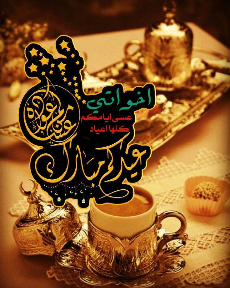 Pin By Anoo A On عيدكم مبارك Eid Mubark Eid Cards Eid