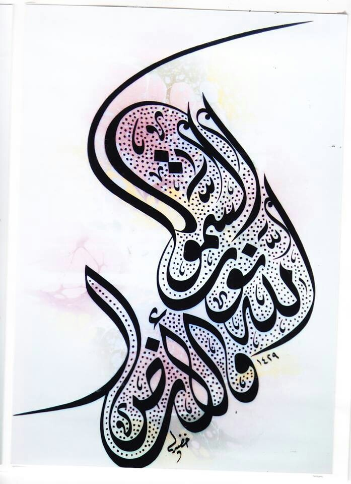 17 best images about arabic calligraphy on pinterest Why is calligraphy important to islamic art