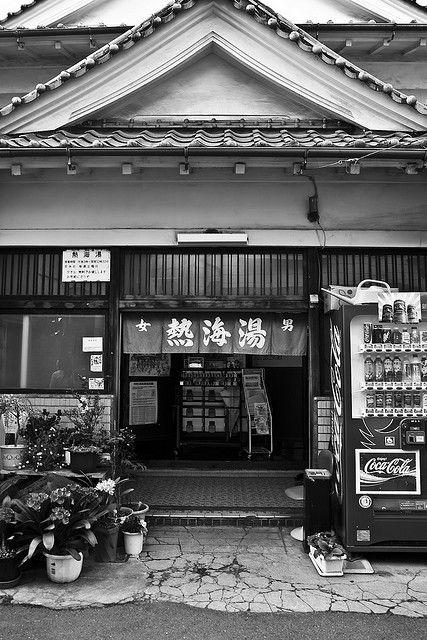 Japanese public bath, Sento 銭湯