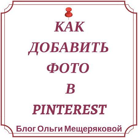 4 способа добавить изображение из Интернета на доску в Pinterest: пошаговое видео и подробная статья от блога Ольги Мещеряковой #blogging #pinterestнарусском #pinterestvideo