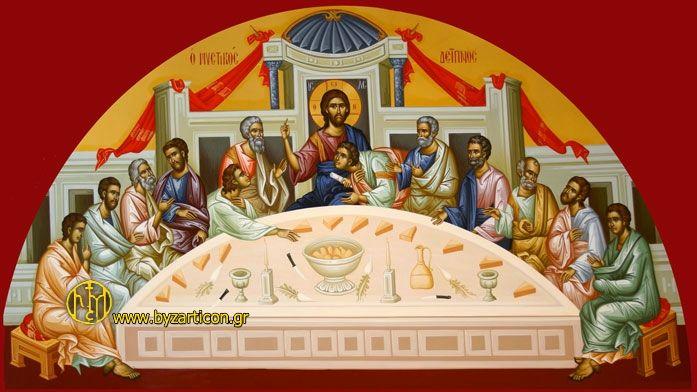 ΜΥΣΤΙΚΟΣ ΔΕΙΠΝΟΣ. -The Last supper