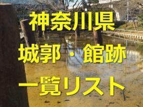 神奈川県の城郭史跡一覧