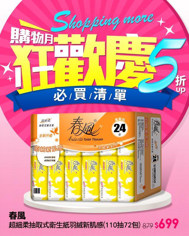 生活用品★限時下殺 - momo購物網行動版