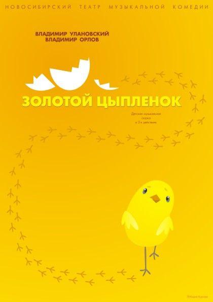 картинка наш золотой цыпленок поэтический журнал, просматривайте