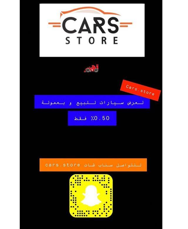 حساب جميل على سناب شات لبيع وعرض جميع انواع السيارات بالعمولة Cars Store Photo