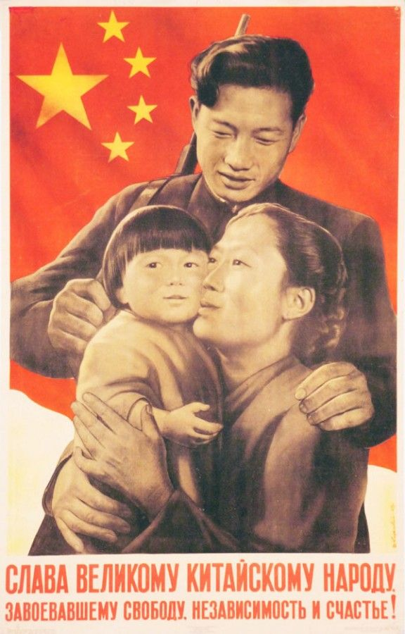 """Glory to the great Chinese people, who won freedom, independence and happiness!"" USSR poster Виктор Корецкий и Агитплакат 10"