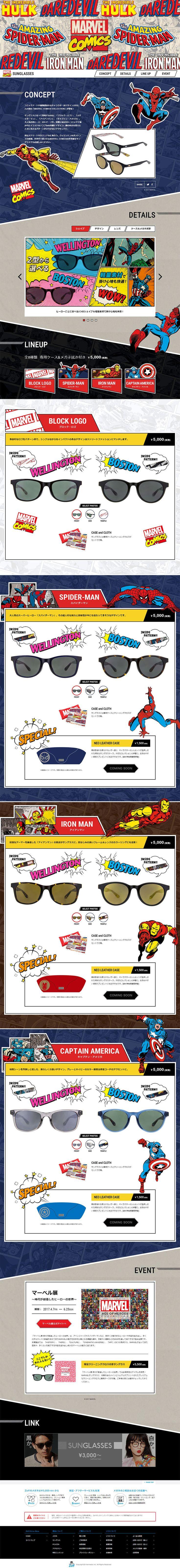 MARVEL COMICS SUNGLASSES|WEBデザイナーさん必見!ランディングページのデザイン参考に(かっこいい系)