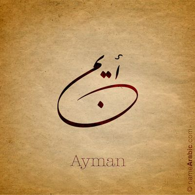 #Ayman #Arabic #Calligraphy #Design #Islamic #Art #Ink #Inked #name #tattoo Find your name at: namearabic.com