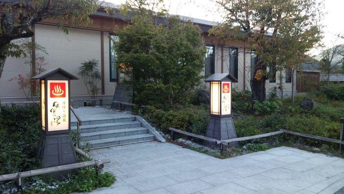 嵐山温泉で初めての日帰り可能な温泉施設「風風の湯(ふふのゆ)」。ドーミイングループの施設です。阪急電鉄「嵐山」駅から徒歩3分と、観光の際に立ち寄りやすくなっています。