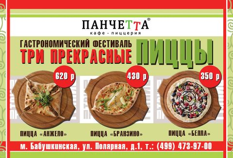 Пиццерии москвы пицца доставка пиццы
