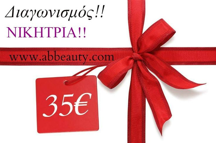 angel'sbeauty Καταζίνα Κάρκουλα συγχαρητήρια, είσαι η νικήτρια για την δωροεπιταγή αξίας 35 ευρώ, για αγορές από το κατάστημα https://www.abbeauty.com/, A beauty  Eπικοινώνησε μαζί μου εντός 3 ημερών, αλλιώς η κλήρωση θα επαναληφθεί!!!  * H νικήτρια προέκυψε μέσω facebook