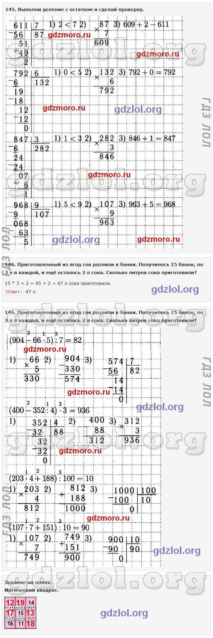 Черчение 9 класс гордеенко стр 145 задание