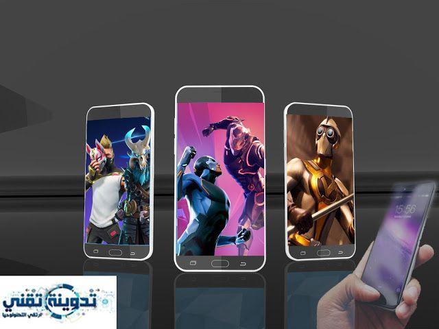 تحميل فورت نايت Fortnite For Android على الجوال اندرويد تحميل فورت نايت Fortnite For Android على الجوال اندرويد اين هو برنام Iphone Phone Electronic Products