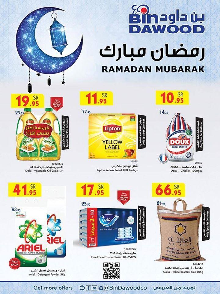 عروض بن داود مكة المكرمة الاسبوعية الاربعاء 25 مارس 2020 رمضان مبارك عروض اليوم Ramadan Oils Ramadan Mubarak