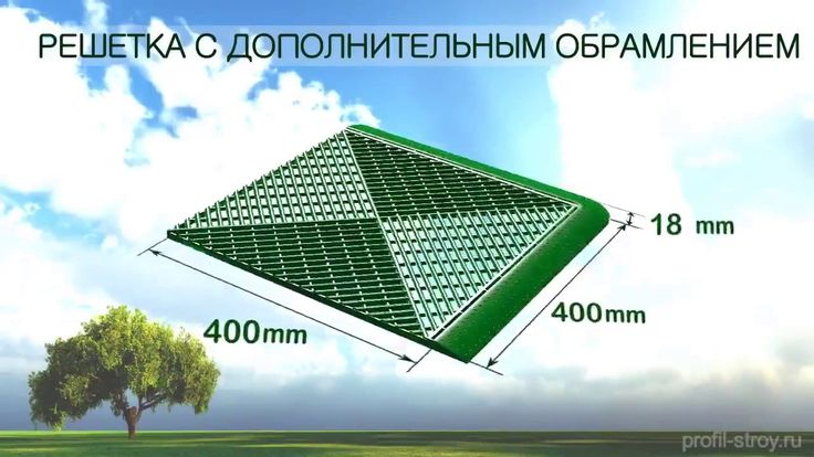 Газонные решетки Альта Профиль  Газонная решетка - отлпчная находка для создания зеленых парковок и детских игровых площадок. Подойдет для дачи и для города.   http://www.profil-stroy.ru/drenag/gazonnye-reshetki-alta-profil/