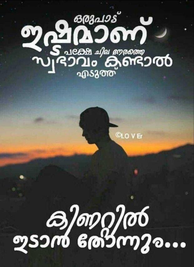 അല ല പ ന ന Braanthan Pinterest Malayalam Quotes
