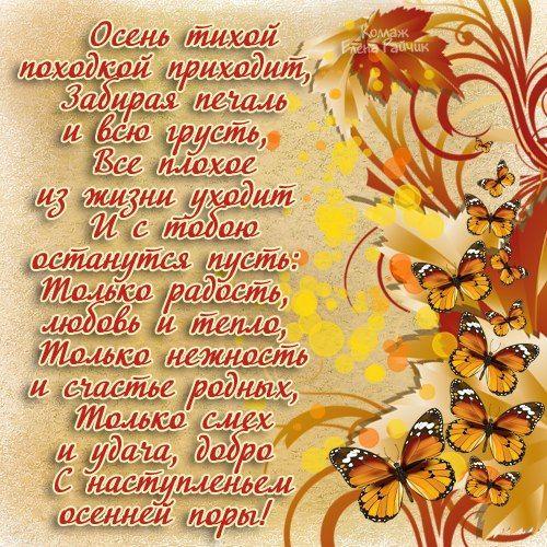 Последний день сентября картинки стихи, открытка мая
